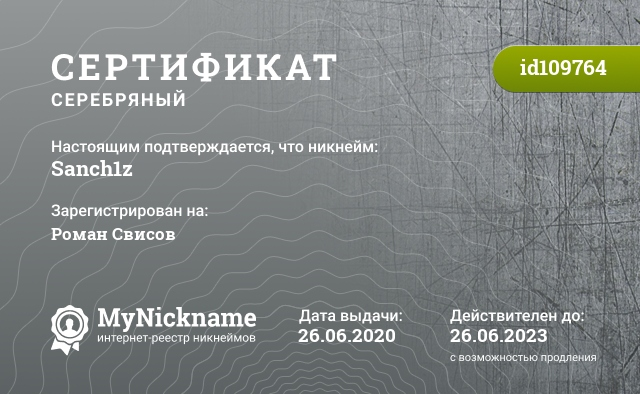 Certificate for nickname Sanch1z is registered to: Старцевым Александром