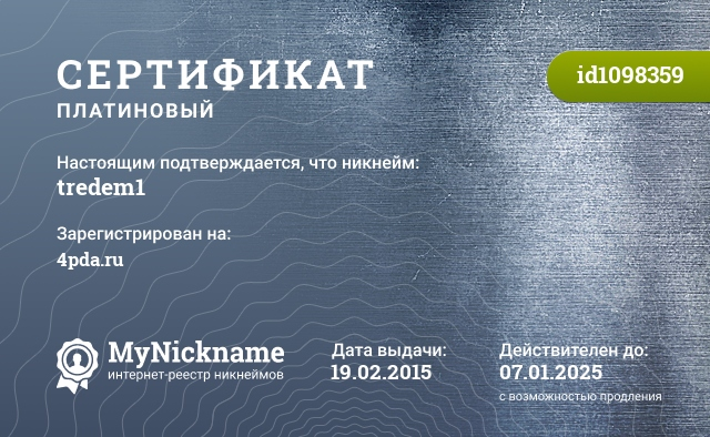 Certificate for nickname tredem1 is registered to: 4pda.ru