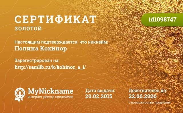 Сертификат на никнейм Полина Кохинор, зарегистрирован на http://samlib.ru/k/kohinor_a_i/