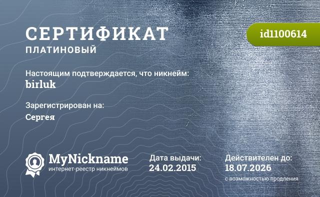 Сертификат на никнейм birluk, зарегистрирован на Сергея