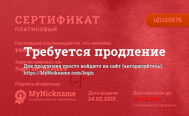 Сертификат на никнейм yanlaros, зарегистрирован на Ларос Ян Сергеевич