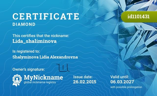 Certificate for nickname Lida_shaliminova is registered to: Шалыминову Лидию Александровну