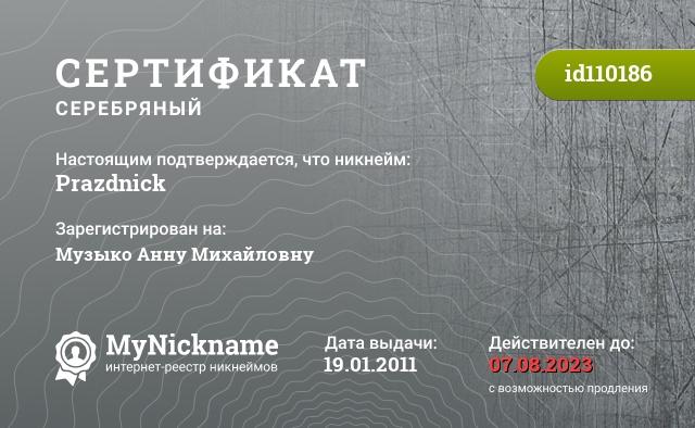 Certificate for nickname Prazdnick is registered to: Соколовой Анной Михайловной