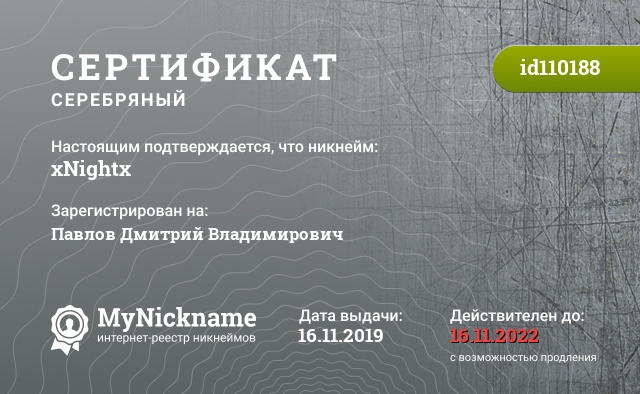 Certificate for nickname xNightx is registered to: Павлов Дмитрий Владимирович