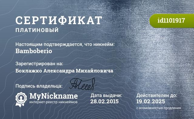 Сертификат на никнейм Bamboberio, зарегистрирован на Боклажко Александра Михайловича