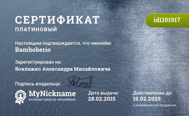 Certificate for nickname Bamboberio is registered to: Боклажко Александра Михайловича