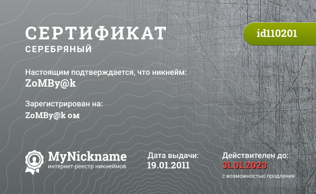 Certificate for nickname ZoMBy@k is registered to: ZoMBy@k ом