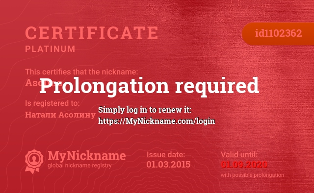 Certificate for nickname Asolina is registered to: Натали Асолину