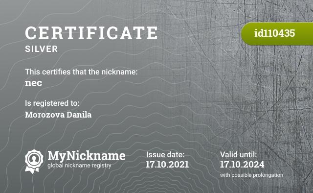 Certificate for nickname nec is registered to: Неценко Максим Игоревич