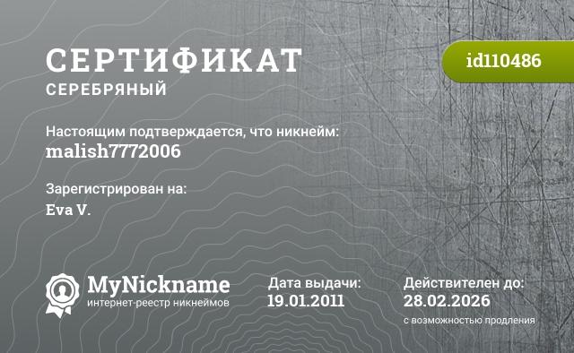 Certificate for nickname malish7772006 is registered to: Eva V.