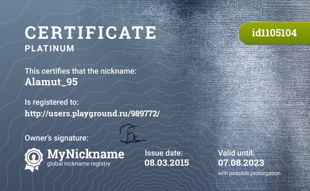 Certificate for nickname Alamut_95 is registered to: http://users.playground.ru/989772/