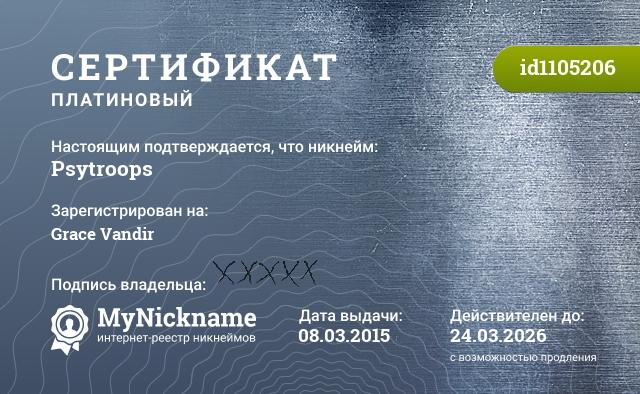Сертификат на никнейм Psytroops, зарегистрирован на Grace Vandir