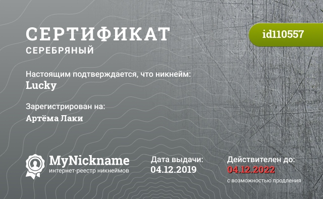 Certificate for nickname Luckу is registered to: Артёма Лаки