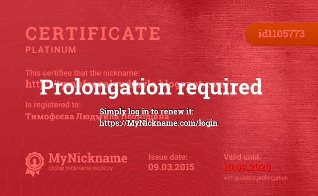 Certificate for nickname http://tymofeevalyudmyla.blogspot.com/ is registered to: Тимофєєва Людмила Леонідівна