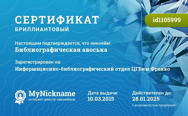 Сертификат на никнейм Библиографическая авоська, зарегистрирован на Информационно-библиографический отдел ЦГБим.Франко