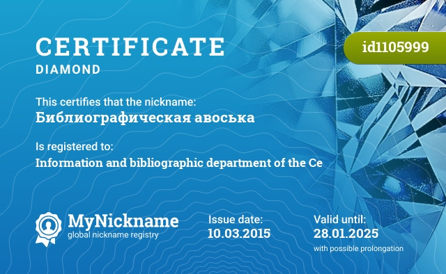 Certificate for nickname Библиографическая авоська is registered to: Информационно-библиографический отдел ЦГБим.Франко