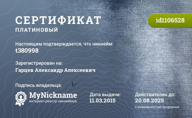 Сертификат на никнейм t380998, зарегистрирован на Гарцев Александр Алексеевич