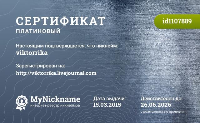Сертификат на никнейм viktorrika, зарегистрирован на http://viktorrika.livejournal.com