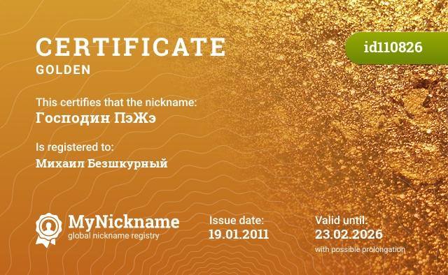 Certificate for nickname Господин ПэЖэ is registered to: Михаил Безшкурный
