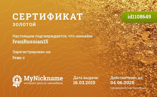 Сертификат на никнейм IvanRussian15, зарегистрирован на sha-ivan и mail.ru в почте
