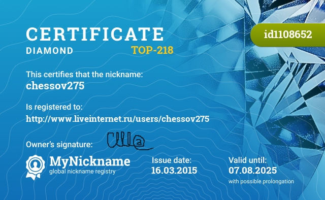 Certificate for nickname chessov275 is registered to: http://www.liveinternet.ru/users/chessov275