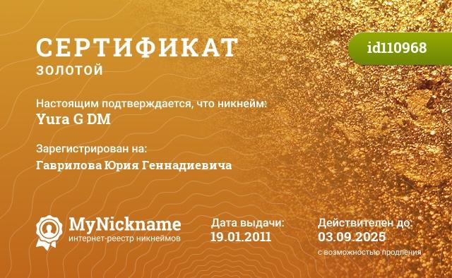 Сертификат на никнейм Yura G DM, зарегистрирован на Гаврилова Юрия Геннадиевича