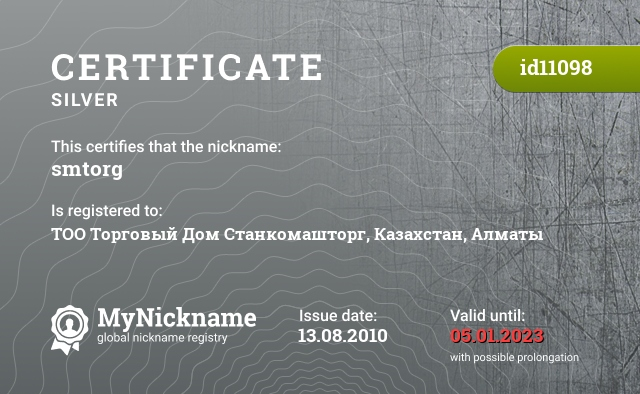 Certificate for nickname smtorg is registered to: ТОО Торговый Дом Станкомашторг, Казахстан, Алматы