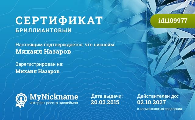 Сертификат на никнейм Михаил Назаров, зарегистрирован на Михаил Назаров