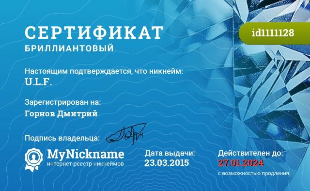 Сертификат на никнейм U.L.F., зарегистрирован на Горнов Дмитрий