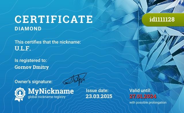 Certificate for nickname U.L.F. is registered to: Горнов Дмитрий