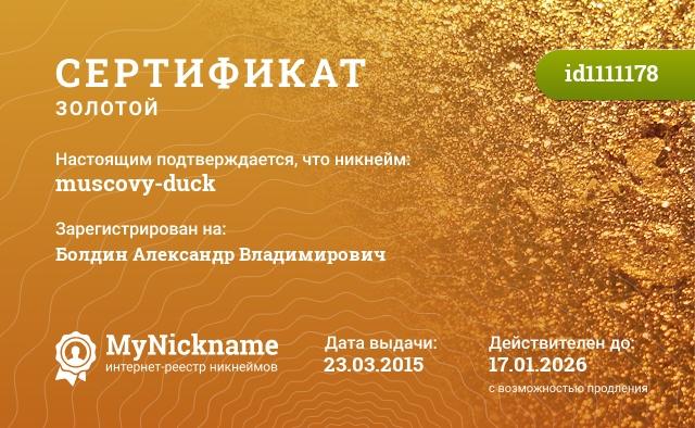 Сертификат на никнейм muscovy-duck, зарегистрирован на Болдин Александр Владимирович