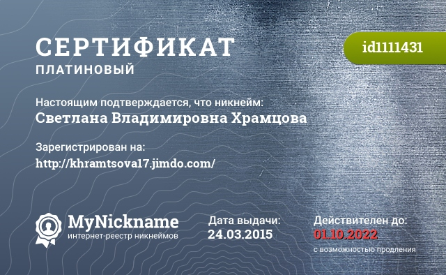 Сертификат на никнейм Светлана Владимировна Храмцова, зарегистрирован на http://sv2015.ucoz.ru/
