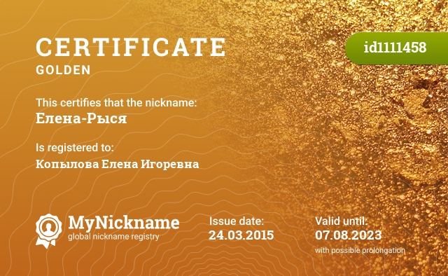 Certificate for nickname Елена-Рыся is registered to: Копылова Елена Игоревна