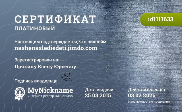 Сертификат на никнейм nashenaslediedeti.jimdo.com, зарегистрирован на Пряхину Елену Юрьевну