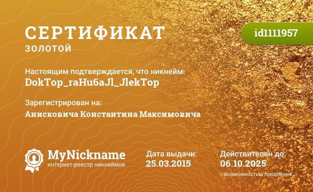 Сертификат на никнейм DokTop_raHu6aJl_JlekTop, зарегистрирован на Анискович Константин