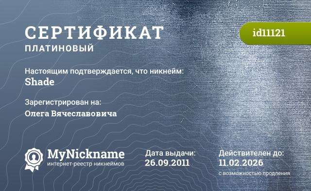 Сертификат на никнейм Shade, зарегистрирован на Олега Вячеславовича