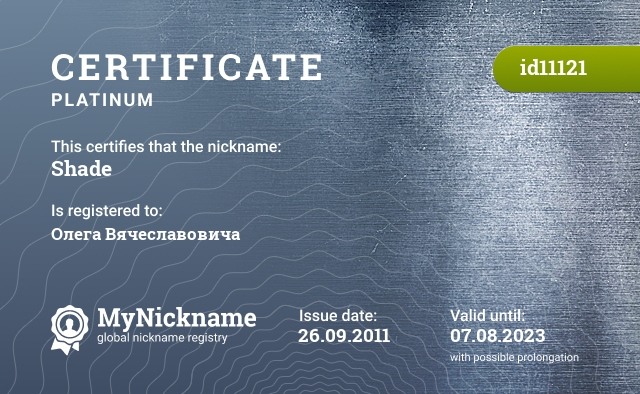 Certificate for nickname Shade is registered to: Олега Вячеславовича