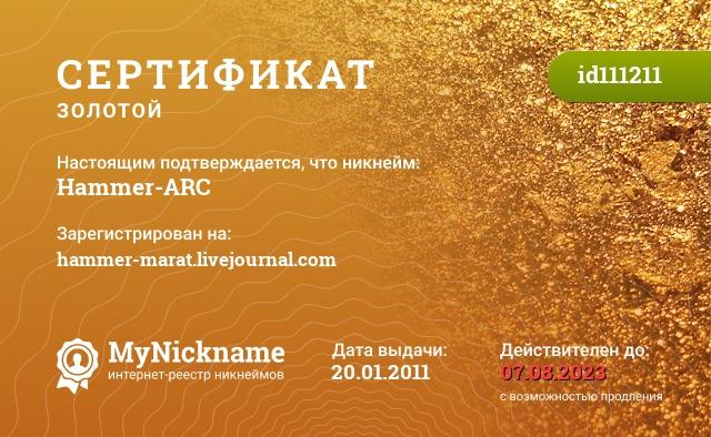 Certificate for nickname Hammer-ARC is registered to: hammer-marat.livejournal.com