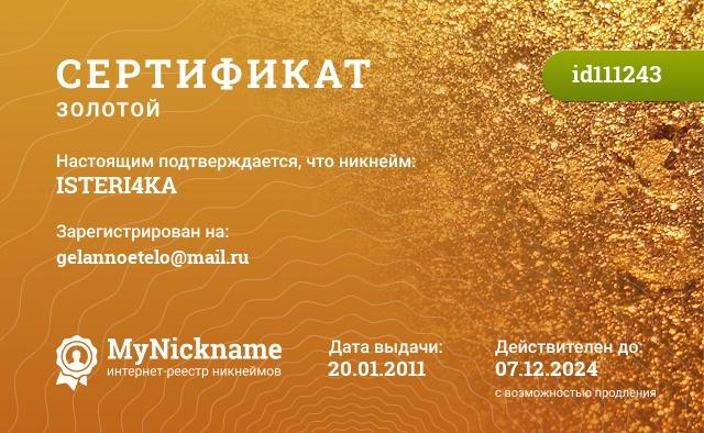 Certificate for nickname ISTERI4KA is registered to: gelannoetelo@mail.ru