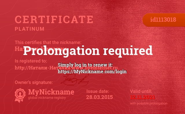 Certificate for nickname Натали-Наталка is registered to: http://Натали-Наталка www.liveinternet.ru.