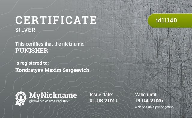 Certificate for nickname PUNISHER is registered to: Кондратьев Максим Сергеевич