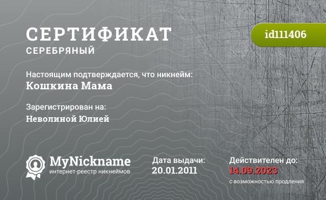 Certificate for nickname Кошкина Мама is registered to: Неволиной Юлией