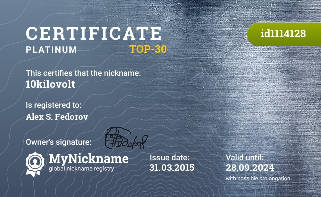 Certificate for nickname 10kilovolt is registered to: Alex S. Fedorov