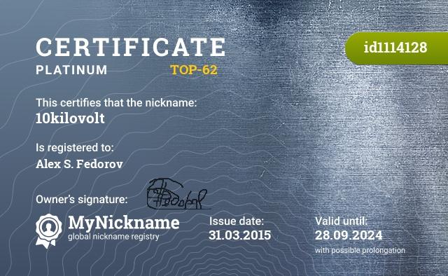 Certificate for nickname 10kilovolt is registered to: Alex S. Fedorov