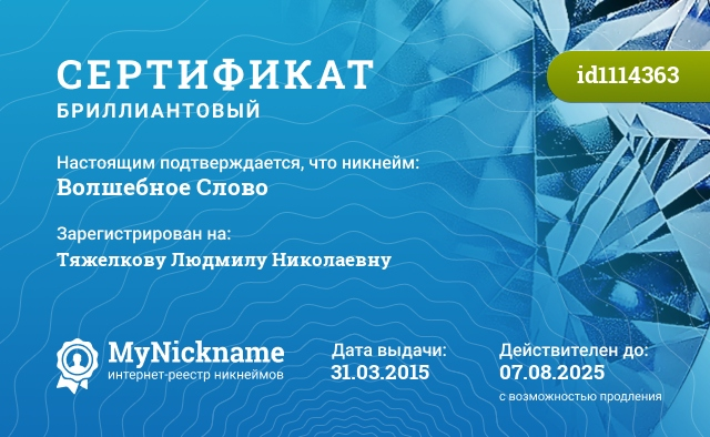 Сертификат на никнейм Волшебное Слово, зарегистрирован на Тяжелкову Людмилу Николаевну