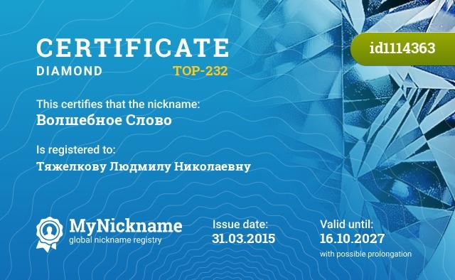 Certificate for nickname Волшебное Слово is registered to: Тяжелкову Людмилу Николаевну