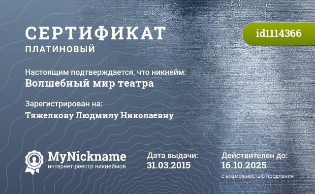 Сертификат на никнейм Волшебный мир театра, зарегистрирован на Тяжелкову Людмилу Николаевну