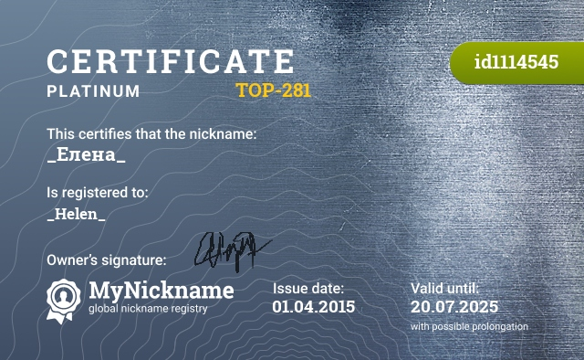 Certificate for nickname _Елена_ is registered to: Елена Разинкова