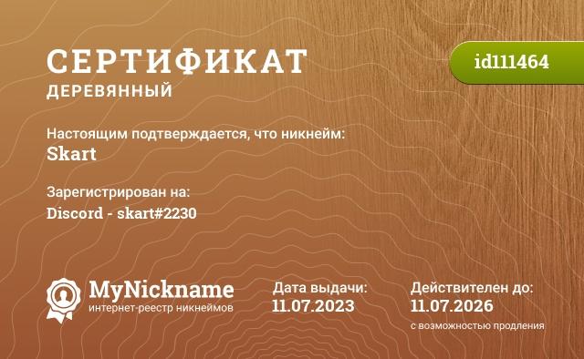 Certificate for nickname Skart is registered to: Кузьминым Станиславом Викторовичем