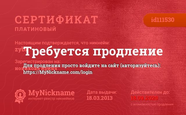 Сертификат на никнейм zybr, зарегистрирован на новикова ирина